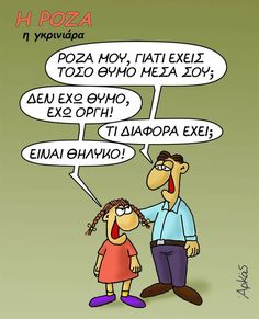 Greek Quotes, Funny Photos, Peanuts Comics, Family Guy, Lol, Guys, Memes, Fictional Characters, Funny Stuff
