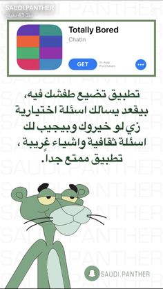 Purchase App, Iphone Photo Editor App, Study Apps, Iphone App Layout, Learning Websites, Applis Photo, Editing Apps, Funny Arabic Quotes, Photo Quotes