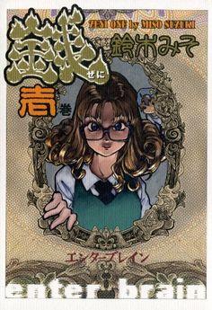[鈴木 みそ]の銭 壱巻<銭> (ビームコミックス)