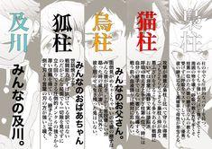 みさかな🐠 @misakana_3 Anime Crossover, Haikyuu, Twitter Sign Up, Shit Happens, Comic, Comic Strips, Comic Book, Comics, Cartoons