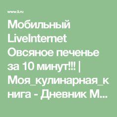 Мобильный LiveInternet Овсяное печенье за 10 минут!!! | Моя_кулинарная_книга - Дневник Моя_кулинарная_книга |