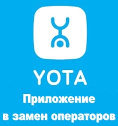Yota - это федеральный оператор беспроводной связи, который предоставляет услуги мобильной связи и высокоскоростного 4G-интернета. Среди конкурентных преимуществ тарифов Yota – общение внутри сети и роуминг по России 0 рублей, безлимитные мобильные приложения для общения, удобный роуминг за границей...