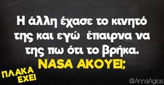 Untitled Funny Memes, Jokes, Greek Quotes, English Quotes, Funny Clips, Viera, Funny Photos, True Stories, Just In Case