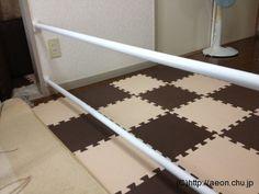 突っ張り棒でベビーフェンスを自作する方法