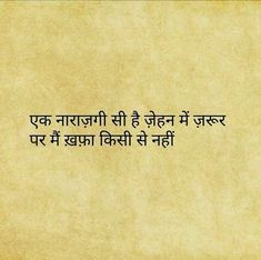 Right I exactly feel like that Hindi Quotes Images, Hindi Quotes On Life, My Life Quotes, Hindi Words, Reality Quotes, Poetry Quotes, Words Quotes, Urdu Poetry, Deep Words