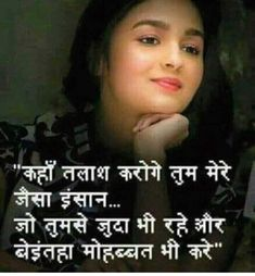 Rakh lo mujhe Tere dil me na sahi apni juti me b chalega rbm Missing Quotes, Secret Love Quotes, Love Quotes In Hindi, Islamic Love Quotes, Hindi Qoutes, Famous Quotes, Hug Quotes, Motivational Quotes, Life Quotes