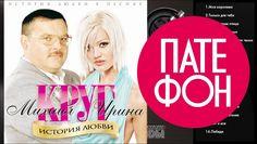 Михаил и Ирина Круг - История любви (Full album) 2011