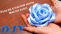 Роза из атласной ленты 5 см / DIY Fabric Rose