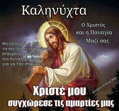 Christus Pantokrator, Good Night, Good Morning, Life Is Good, Movie Posters, Greeting Cards, Nighty Night, Buen Dia, Bonjour