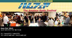 Ham Fair 2013 동경 아마추어 무선 페스티벌