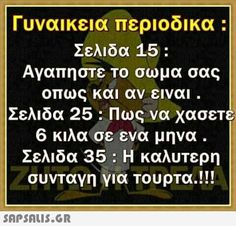 Greek Memes, Funny Greek Quotes, Funny Images, Funny Photos, Funny Statuses, Funny Phrases, Stupid Funny Memes, Funny Stuff, Funny Thoughts