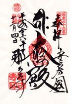 御朱印archive寺院編-関東-千葉