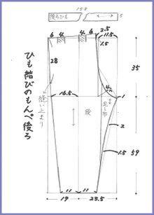 Imgmonnpeseizu_0002 Japanese Sewing Patterns, Fashion Background, Japanese Outfits, Pants Pattern, Fashion Sewing, Wabi Sabi, Trousers Women, Sewing Projects, Casual Outfits