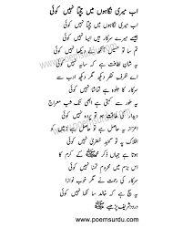 Eid Milad Un Nabi Essay In Urdu