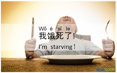 Chinese Daily Sentences – Are you hungry? We're starving!