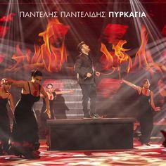 Παντελής Παντελίδης - Πυρκαγιά