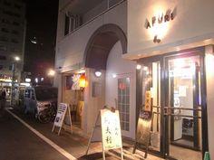【AFURI (阿夫利 あふり)】恵比寿でランキング1位の美味しいラーメン「一番人気ゆず塩麺」 - ★アナウンサーのひとりごと★藤川奈々