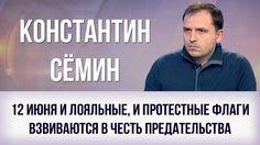 Константин Сёмин. 12 июня и лояльные, и протестные флаги взвиваются в че...