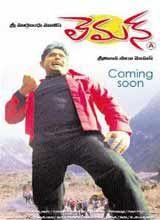Lemon Telugu Movie Watch online | Full Online Films