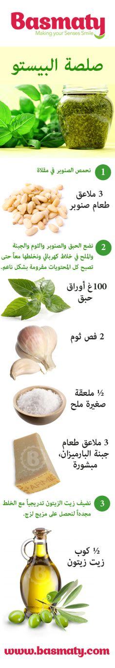 صلصة البيستو Homemade Pesto Sauce, Egyptian Food, Cooking Recipes, Healthy Recipes, Middle Eastern Recipes, Arabic Food, Side Recipes, Food Humor, Salad Recipes