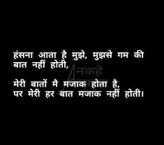 Hindi Quotes Images, Shyari Quotes, Inspirational Quotes Pictures, Words Quotes, Life Quotes, Mixed Feelings Quotes, Attitude Quotes, Simplicity Quotes, Quotes For Book Lovers