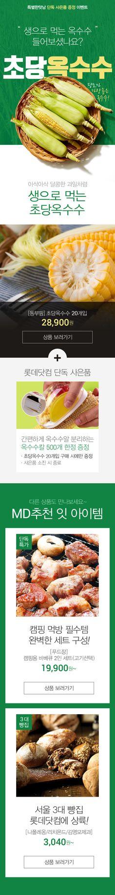 특별한맛남_초당옥수수(Mobile)_170705_Designed by박아름