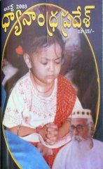 Aug 2003 http://pssmovement.org/eng/index.php/publications/magazines/14-publications/magazines/131-dhyanaandhrapradesh