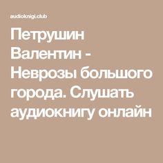 Петрушин Валентин - Неврозы большого города. Слушать аудиокнигу онлайн