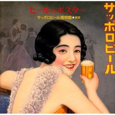 Another already-owned item: prints of vintage Japanese beer advertisements.