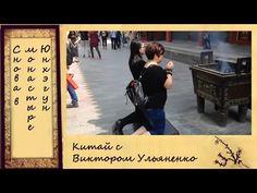 Китай с Виктором Ульяненко: снова в монастыре Юнхэгун - YouTube