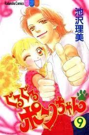 Read Guru Guru Pon-chan Manga Online For Free First Humans, Manga Reader, Manga To Read, Shoujo, Outline, Disney Characters, Fictional Characters, Aurora Sleeping Beauty, Reading