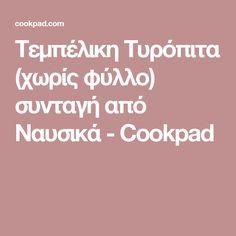 Τεμπέλικη Τυρόπιτα (χωρίς φύλλο) συνταγή από Ναυσικά - Cookpad Diet, Banting, Per Diem