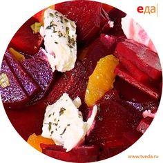 Салат из свеклы и апельсинов с козьим сыром