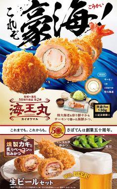さぼてん50周年記念商品 第2弾『海王丸』