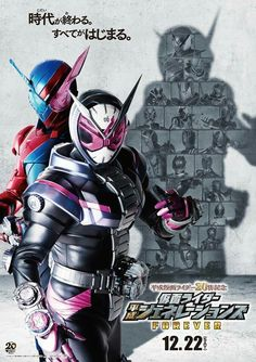 It's the end of an era — literally — for Kamen Rider. When Emperor Akihito abdicates the throne next spring, a new era of Japanese history will begin. And with it, a new era Kamen Rider Drive, Kamen Rider Ex Aid, Kamen Rider Decade, Kamen Rider Zi O, Kamen Rider Series, Kamen Rider Kabuto, Streaming Hd, Japanese History, All Hero