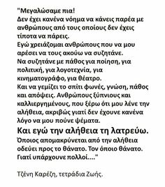 !!!!!!!!! Simple Sayings, Greek Words, Greek Quotes, Beautiful Mind, Heart Quotes, Movie Quotes, Inspire Me, Slogan, Quote Of The Day