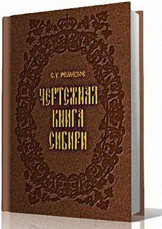 Знаменитая Чертёжная книга Ремезова