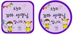 유치원, 어린이집 꼬마선생님 도안 : 네이버 블로그