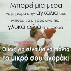 Εικονες Greek Words, Little Man, Mind Blown, Messages, Thoughts, Mom, Feelings, Quotes, Kids