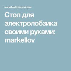 Стол для электролобзика своими руками: markellov