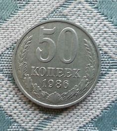Collectible c. 1986 coin 50 kopeks Russia USSR СССР fifty Russie Russian