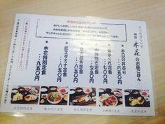 神田 木花 - ランチメニュー【チケットレストラン食事券】 (2015年4月現在)