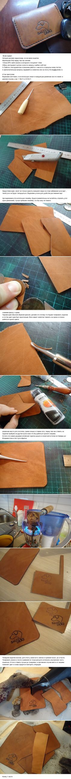 Кардхолдер, мини кошелек своими руками 1 часть моё, salty dog, рукоделие, кожаные изделия, длиннопост