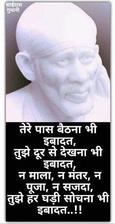 तेरे पास बैठना भी इबादत, तुझे दूर से देखना भी इबादत, न माला, न मंतर, न पूजा, न सजदा, तुझे हर घड़ी सोचना भी इबादत..!! Om Sai Ram, Sai Baba, Teaching, Education, Onderwijs, Learning, Tutorials