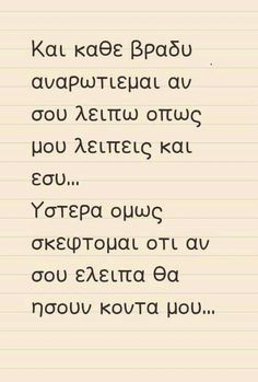 Old Quotes, Greek Quotes, Lyric Quotes, Lyrics, Mind Games, Live Laugh Love, Heart Quotes, True Stories, Breakup