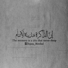 ان الذاكرة مدينة لا تنام ♥