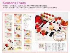 「はんど&はあと」2014年3月号 BOOK / Seasons Fruits