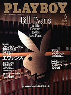 Playboy Japan June 2005 with Rabbit Head on the cover of the magazine