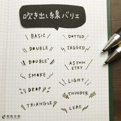 吹き出し線バリエ – 和気文具ウェブマガジン Web Design Tips, Pop Design, Graphic Design, Lettering Design, Hand Lettering, Pen Illustration, Notes Design, Simple Doodles, Study Notes