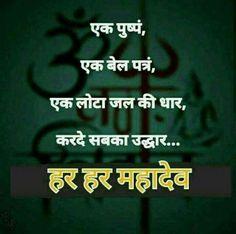 Mahadev Rudra Shiva, Mahakal Shiva, Quotations, Hindi Quotes, Sanskrit Quotes, Bhagwan Shiv, Devon Ke Dev Mahadev, Shiva Photos, Shiva Linga